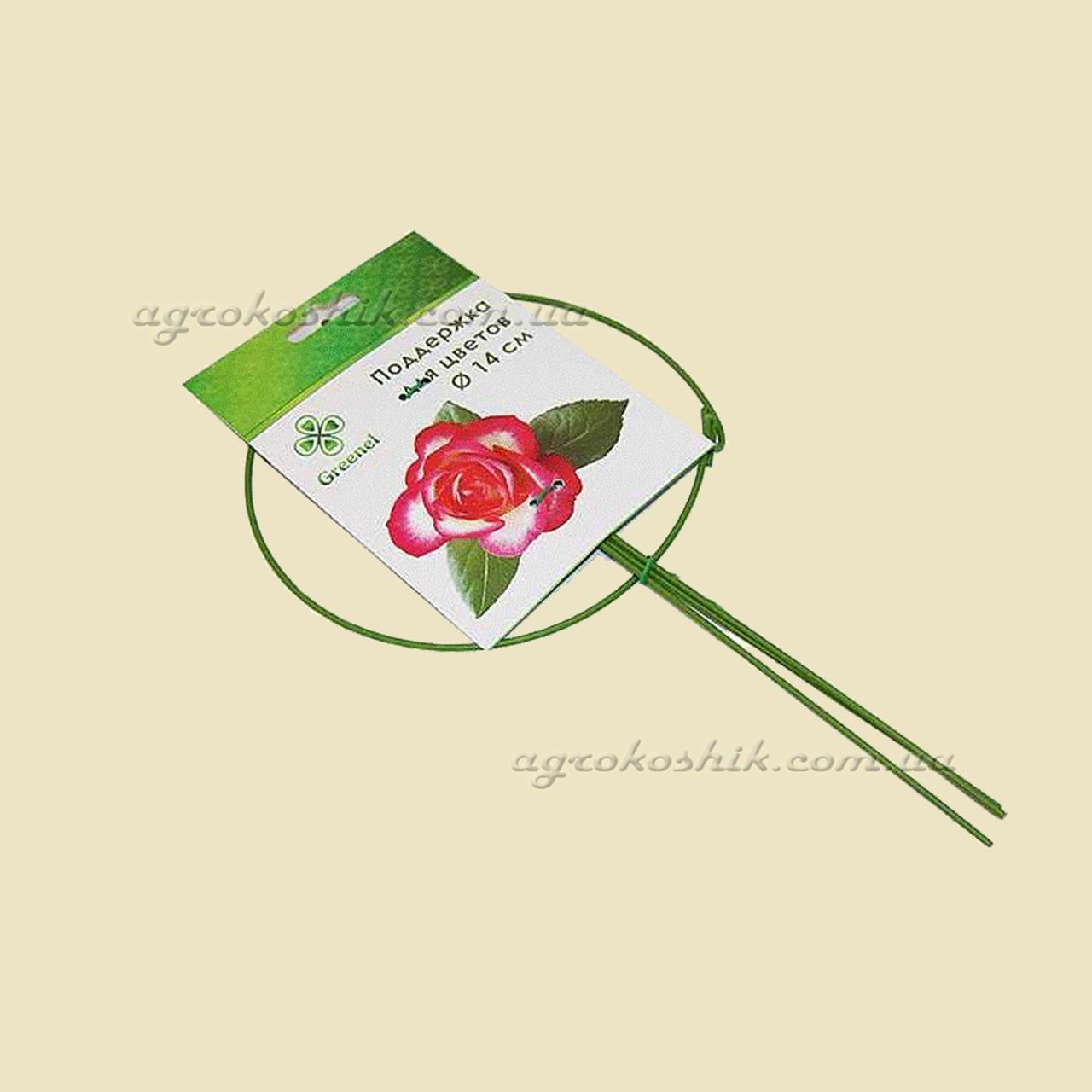 Опора круглая для цветов и растений