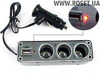 Тройник-Разветвитель Прикуривателя с USB WF-0096