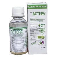 Астера 30% гербицид для уничтожения коренепаросткових сорняков (5 мл 75 мл) 75