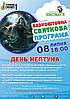 БЕЗКОШТОВНЕ СВЯТО «День Нептуна»