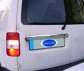 Планка на дверь багажника VW Caddy (2 двери)