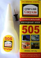 Суперклей «Секунда» 505, 20г