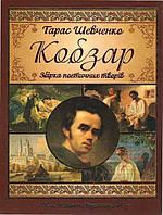 Кобзар  Шевченко Т