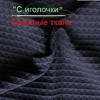 Ткань жаккард (пандора) темно-синяя