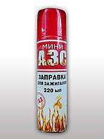 АЗС Заправка для зажигалок 220 мл.
