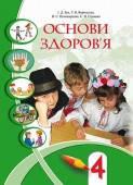 Основи здоров'я, 4 кл. (рос.) , Підручник Бех І. Д.