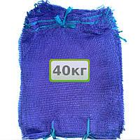 Сетка для овощей 50х80см на 40кг фиолетовая с завязками
