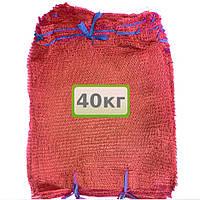 Сетка для овощей 50х80см на 40кг красная с завязками