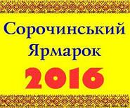 Запрошуємо Вас відвідати Сорочинський Ярмарок!
