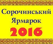 Приглашаем Вас посетить Сорочинскую Ярмарку!