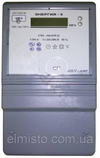 Електролічильник Енергія 9 СТК3-10A1H7P.Ut, А+, 3*380 В, 5(60)А, реле навантаження, багатотарифний побутової кл. т. 1,