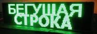 """Рекламные вывески """"бегущая строка"""" 100x20х5см - зелена, уличная"""