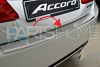 Накладка на задний бампер Honda Accord с 2013 г.в.