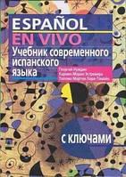 Г. Нуждин. Учебник современного испанского языка + СD