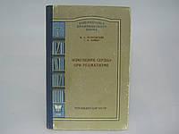 Ясиновский М.А., Бойко Г.Ф. Изменения сердца при ревматизме (по электрокардиографическим данным).
