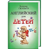 Валентина Скультэ. Английский для детей