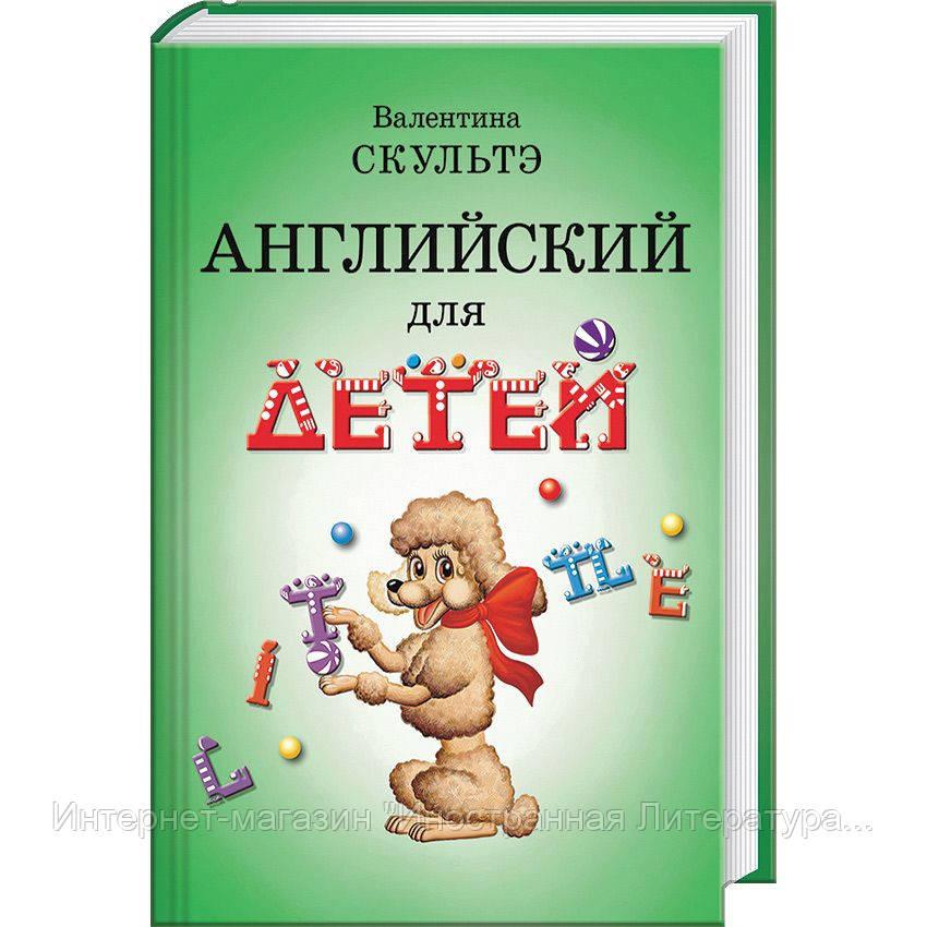 Книги по английскому для детей скачать
