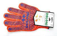 Перчатки DOLONI с Точкой ПВХ оранжевые 10класс (526)