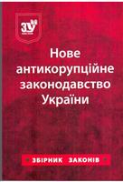 Нове аникорупційне законодавство України. Нове! Збірник законів