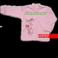 Детская кофточка р. 68  демисезонная ткань ИНТЕРЛОК 100% хлопок ТМ Алекс 3173 Розовый