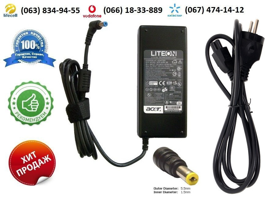 Зарядное устройство Acer Aspire 5441 (блок питания)