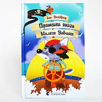 Піратська книга Малого Вовчика. Книга в подарок школьнику