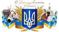 Скидки —10% ко Дню независимости Украины 2016