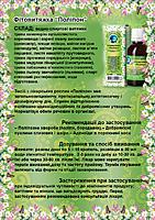 """Фитовытяжка """"Полипон"""" для лечения полипов, аденоидов, доброкачественные опухоли слизистых и кожи"""
