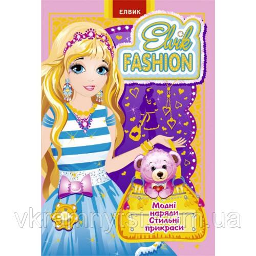 Elvik-fashion (Модель 4) , фото 1