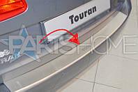 Накладка на задний бампер VW Touran с 2010 г.в.