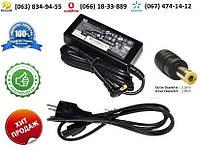 Зарядное устройство Compaq Presario 734 (блок питания)