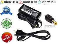Зарядное устройство Compaq Presario A963TU (блок питания)