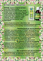 """Средство для почек """"Фитовытяжка Уросептин"""" для лечения хламидий, цистита, простатита, уретрита, камней в почка"""