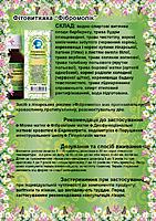 """Препарат для женщин """"Фитовытяжка Фибромолик"""" при миомах, фибромиомах, маточных кровотечениях, эндометриозе"""
