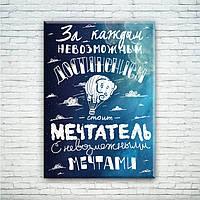 Мотивирующий постер/картина За каждым достижением...