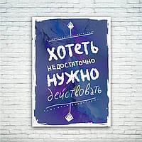 Мотивирующий постер/картина Нужно действовать