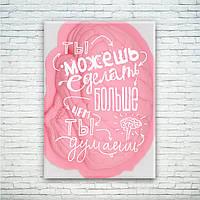 Мотивирующий постер/картина Ты можешь сделать больше!