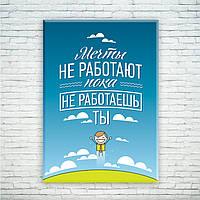 Мотивирующий постер/картина Мечты не работают, пока не работаешь ты!