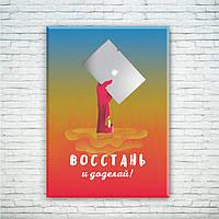 Мотивирующий постер/картина Восстань и доделай!