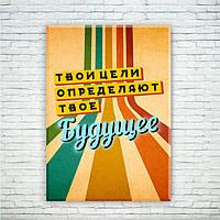 Мотивирующий постер/картина Твои цели определяют будущее!