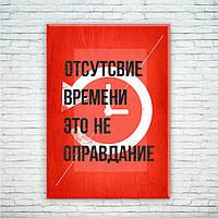 Мотивирующий постер/картина Отсутствие времени - не оправдание.