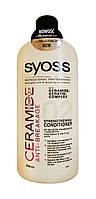 Бальзам Syoss Ceramide Complex Anti-Breakage для ослабленных и ломких волос - 500 мл.