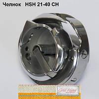 Челнок для промышленных машин HSH 21-40 CH