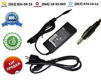Зарядное устройство Compaq Presario 912 (блок питания)