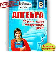 Алгебра 8 клас Нова програма Збірник задач і контрольних робіт Авт: Мерзляк А. Вид-во: Гімназія