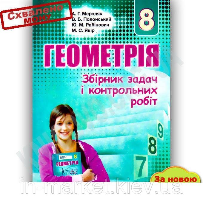 Гдз 7 Клас Геометрия Мерзляк Збірник Задач І Контрольних Робіт