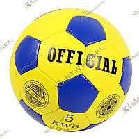 Футбольный мяч OFFICIAL (Желто-синий), фото 1