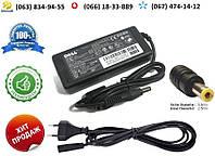 Зарядное устройство Dell Inspiron 3000 (блок питания)