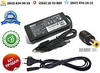 Зарядное устройство Dell Inspiron 3200 (блок питания)