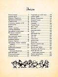 Казки для дітей та всієї родини з ілюстраціями Артура Рекхема, фото 5